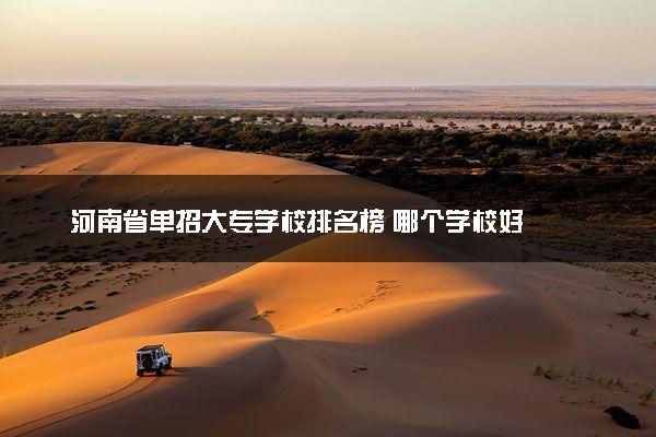 河南省单招大专学校排名榜 哪个学校好