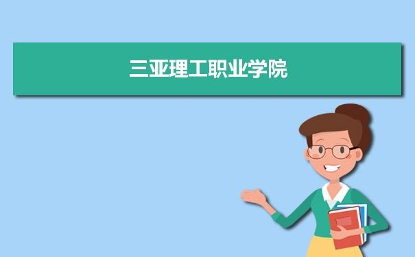 三亚理工职业学院<a href='/zhuanye/paiming/' target='_blank' class='showclass'>专业排名</a> 附特色重点专业