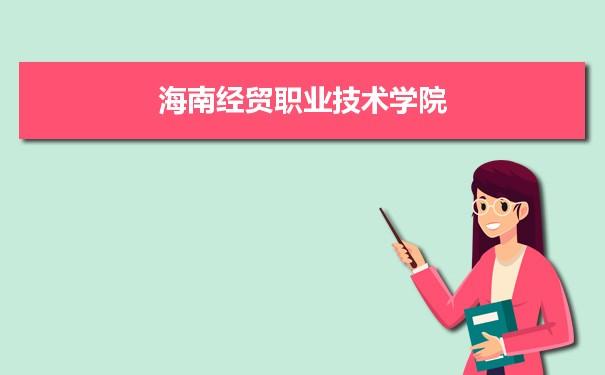 海南经贸职业技术学院<a href='/zhuanye/paiming/' target='_blank' class='showclass'>专业排名</a> 附特色重点专业