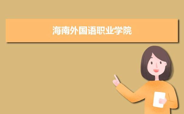 海南外国语职业学院<a href='/zhuanye/paiming/' target='_blank' class='showclass'>专业排名</a> 附特色重点专业
