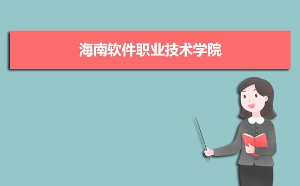海南软件职业技术学院<a href='/zhuanye/paiming/' target='_blank' class='showclass'>专业排名</a> 附特色重点专业