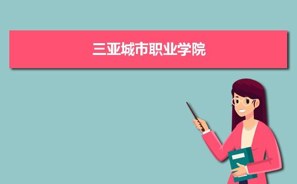 三亚城市职业学院<a href='/zhuanye/paiming/' target='_blank' class='showclass'>专业排名</a> 附特色重点专业