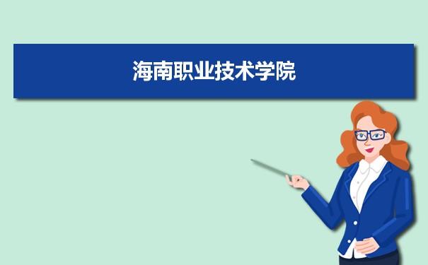 海南职业技术学院<a href='/zhuanye/paiming/' target='_blank' class='showclass'>专业排名</a> 附特色重点专业