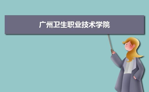 广州卫生职业技术学院<a href='/zhuanye/paiming/' target='_blank' class='showclass'>专业排名</a> 附特色重点专业