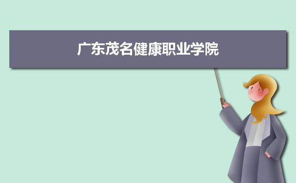 广东茂名健康职业学院<a href='/zhuanye/paiming/' target='_blank' class='showclass'>专业排名</a> 附特色重点专业
