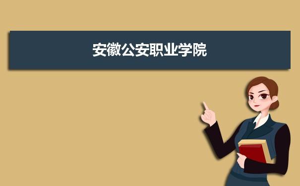 安徽公安职业学院<a href='/zhuanye/paiming/' target='_blank' class='showclass'>专业排名</a> 附特色重点专业