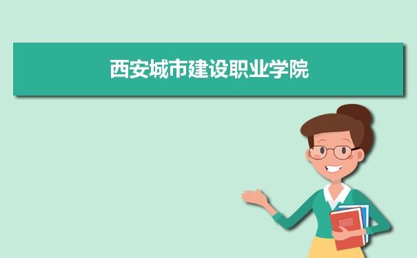 西安城市建设职业学院<a href='/zhuanye/paiming/' target='_blank' class='showclass'>专业排名</a> 附特色重点专业
