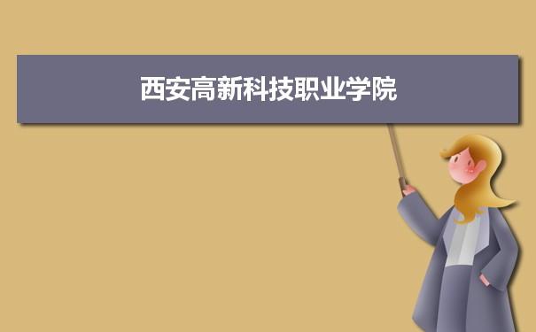 西安高新科技职业学院<a href='/zhuanye/paiming/' target='_blank' class='showclass'>专业排名</a> 附特色重点专业
