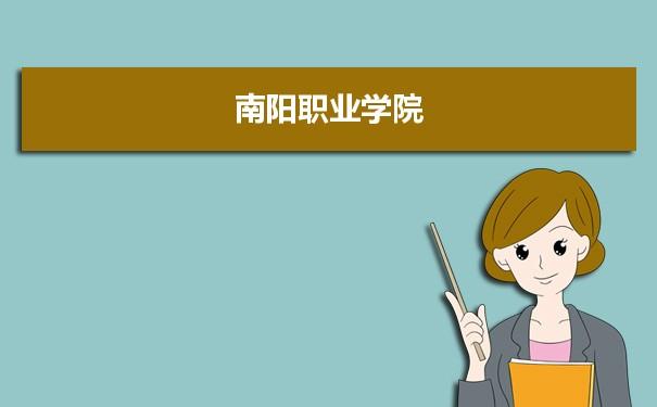 南阳职业学院<a href='/zhuanye/paiming/' target='_blank' class='showclass'>专业排名</a> 附特色重点专业