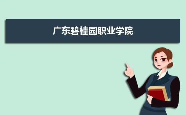 广东碧桂园职业学院<a href='/zhuanye/paiming/' target='_blank' class='showclass'>专业排名</a> 附特色重点专业