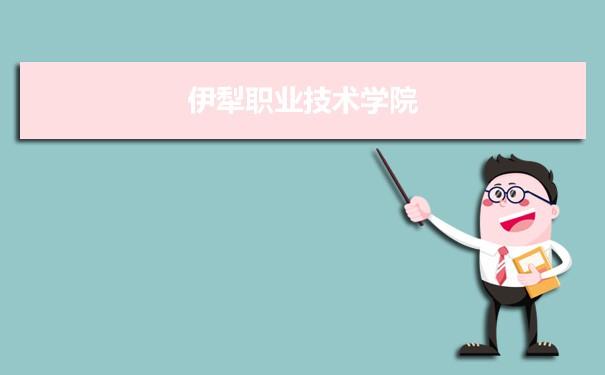 伊犁职业技术学院<a href='/zhuanye/paiming/' target='_blank' class='showclass'>专业排名</a> 附特色重点专业