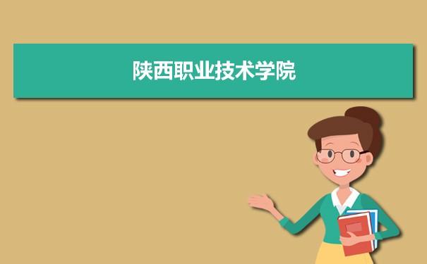 陕西职业技术学院<a href='/zhuanye/paiming/' target='_blank' class='showclass'>专业排名</a> 附特色重点专业