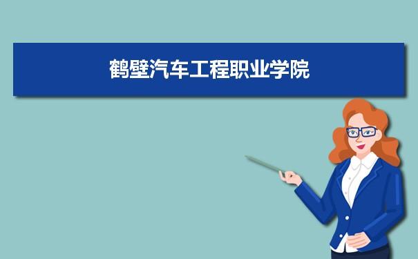鹤壁汽车工程职业学院<a href='/zhuanye/paiming/' target='_blank' class='showclass'>专业排名</a> 附特色重点专业