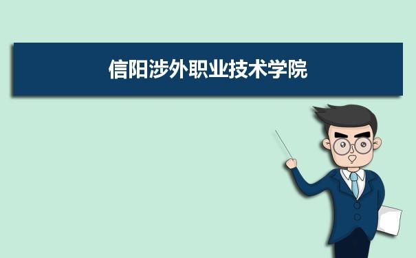 信阳涉外职业技术学院<a href='/zhuanye/paiming/' target='_blank' class='showclass'>专业排名</a> 附特色重点专业