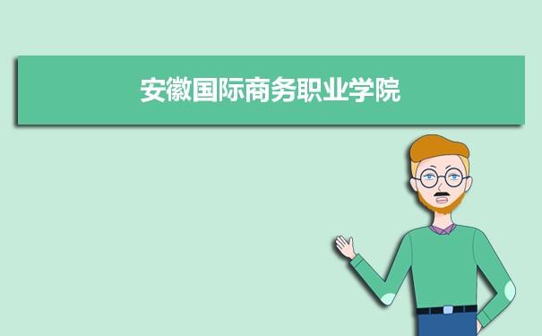 安徽国际商务职业学院<a href='/zhuanye/paiming/' target='_blank' class='showclass'>专业排名</a> 附特色重点专业