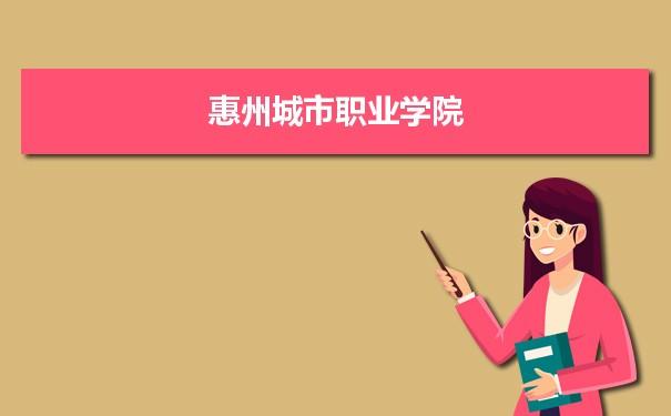 惠州城市职业学院<a href='/zhuanye/paiming/' target='_blank' class='showclass'>专业排名</a> 附特色重点专业
