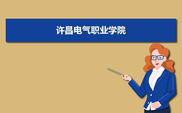 许昌电气职业学院<a href='/zhuanye/paiming/' target='_blank' class='showclass'>专业排名</a> 附特色重点专业