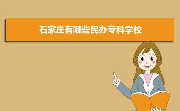 2021年石家庄有哪些民办专科学校及<a href='/zixun/fenshuxian/' target='_blank' class='showclass'>分数线</a>,附具体名单(10所)