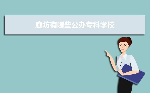 2021年廊坊有哪些公办专科学校及<a href='/zixun/fenshuxian/' target='_blank' class='showclass'>分数线</a>,附具体名单(4所)